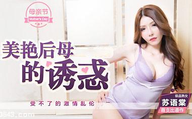 国产AV:美艳后母的诱惑,毕业儿子受不了强上中出-极品女神