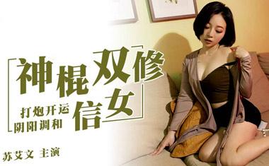 国产AV:神棍双休信女-极品女神